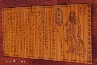 an-antique-imitation-of-the-bamboo-slip-for-the-analects-of-confucius