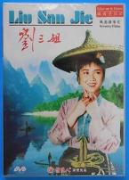 liu-san-jie-su-li-huang-wanqiu-liu-shilong-1960-dvd-english-sub-brand-new-e3c502e3e368f6bc286f0d7bafb59927